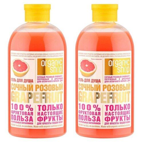 Гель для душа Organic Shop Фрукты Сочный розовый Grapefruit, 500 мл, 2 шт.