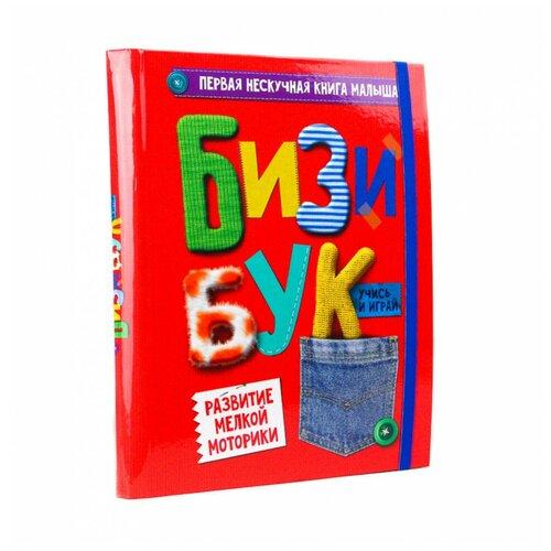 Книга Проф-Пресс Бизибук Проф-Пресс