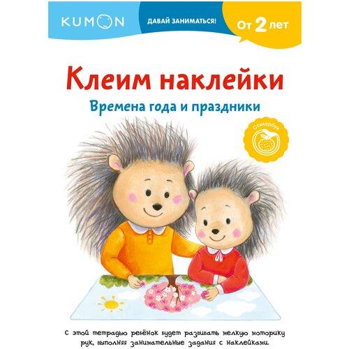 Книга Манн, Иванов и Фербер KUMON. Клеим наклейки. Времена года и праздники