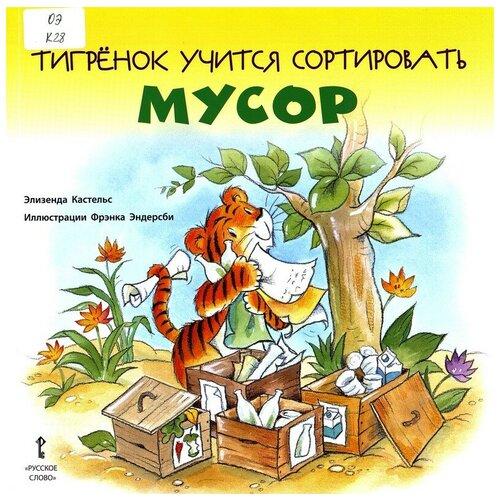 Тигрёнок учится сортировать мусор