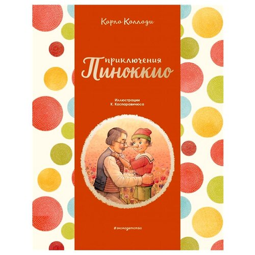 Купить Приключения Пиноккио (ил. К. Каспаравичюса), ЭКСМО, Детская художественная литература