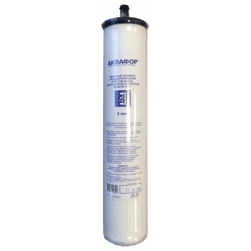 Фото - Сменный модуль для систем фильтрации воды Аквафор РР5 (для х/в) 20ВВ сменный модуль для систем фильтрации воды аквафор в505 14