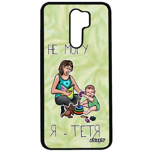 """Чехол для телефона Redmi 9, """"Не могу - стала тетей!"""" Юмор Карикатура"""