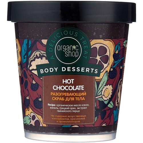 Organic Shop Скраб для тела Body desserts Hot chocolate, 450 мл недорого