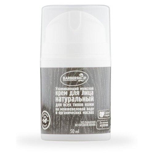 Крем для лица ухаживающий на можжевеловой воде и органических маслах Barbershop, 50 мл