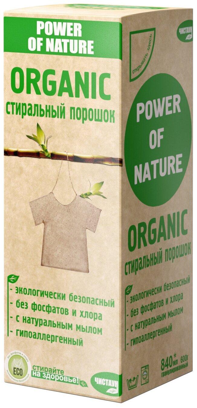 Стиральный порошок Чистаун Organic — купить по выгодной цене на Яндекс.Маркете