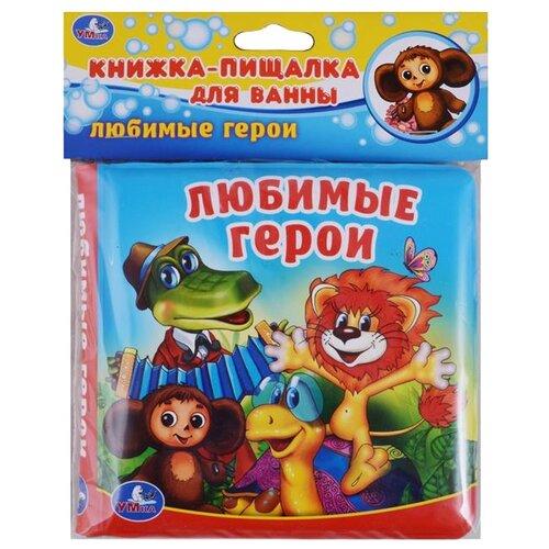 Купить Игрушка для ванной Умка Любимые герои, Игрушки для ванной