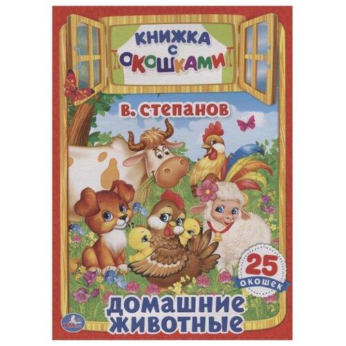 Степанов В. Книжка с окошками. Домашние животные. 25 окошекКниги для малышей<br>