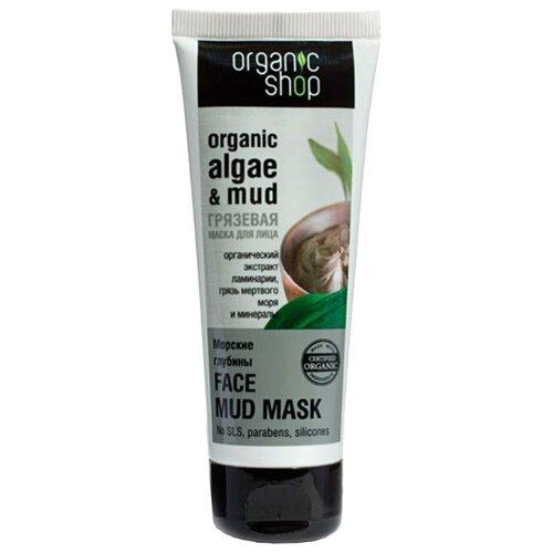 Organic Shop маска Морские глубины грязевая, 75 мл