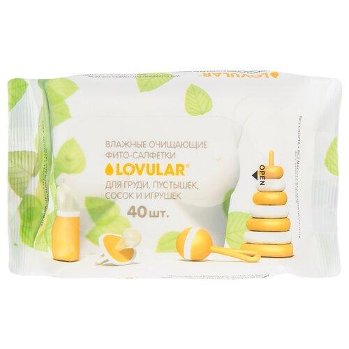 Купить Влажные салфетки LOVULAR Фито-салфетки для груди, пустышек, сосок и игрушек 40 шт.