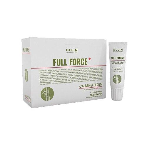 OLLIN Professional Full Force Успокаивающая сыворотка для чувствительной кожи головы, 15 мл, 10 шт. ollin professional протектор для чувствительной кожи головы service line 12х2 мл