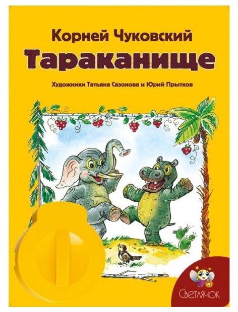 Диафильм Светлячок Тараканище. К. И. Чуковский