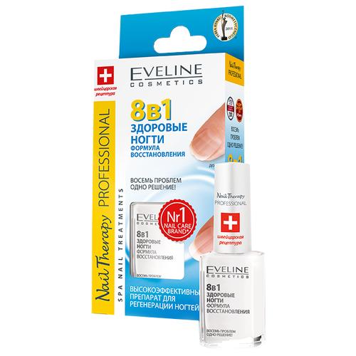 Средство для ухода Eveline Cosmetics 8 в 1 Здоровые Ногти, 12 мл
