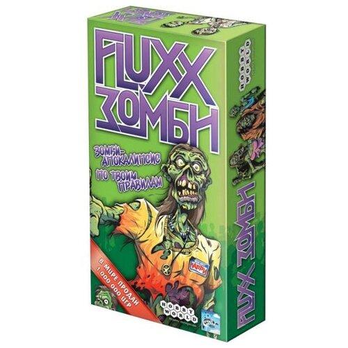 Купить Настольная игра HOBBY WORLD Fluxx Зомби, Настольные игры