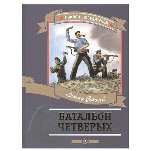 Купить Соболев Л. С. Поклон Победителям. Батальон четверых , Детская литература, Детская художественная литература