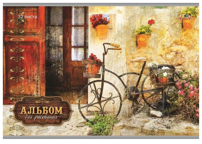 Альбом для рисования Апплика Винтаж 29.7 х 21 см (A4), 110 г/м², 32 л.