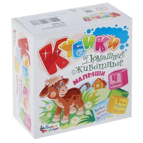 Купить Кубики-пазлы Десятое королевство Домашние животные, малыши 00633, Детские кубики