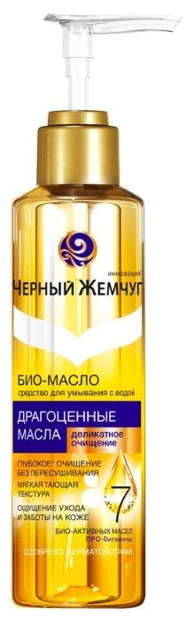 Черный жемчуг био-масло для умывания, 160 мл