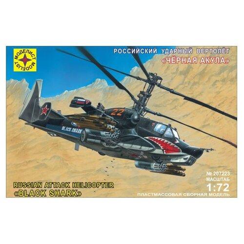 Моделист Вертолет