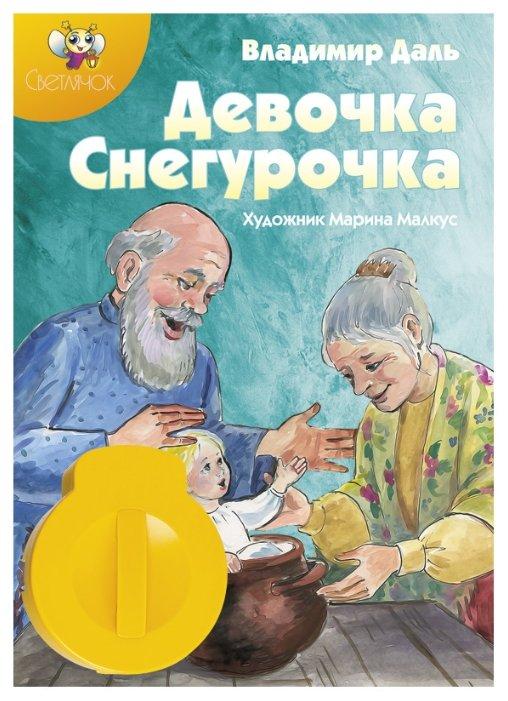 Диафильм Светлячок Девочка Снегурочка. В. И. Даль