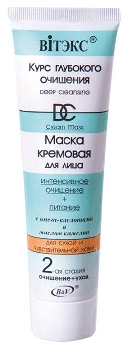 Витэкс Курс Глубокого Очищения маска кремовая интенсивное очищение + питание
