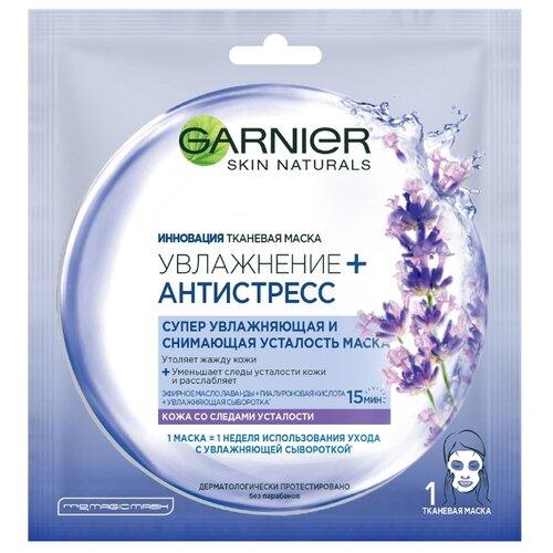 GARNIER тканевая маска Увлажнение + Антистресс, 32 гМаски<br>