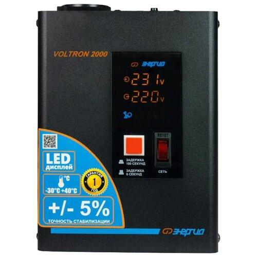 Фото - Стабилизатор напряжения однофазный Энергия Voltron 2000 (5%) черный стабилизатор напряжения однофазный энергия classic 7500 5 25 квт