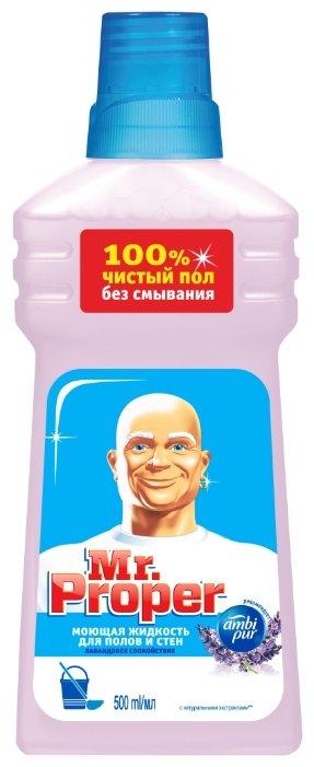 Mr. Proper Моющая жидкость для полов и стен Лавандовое спокойствие