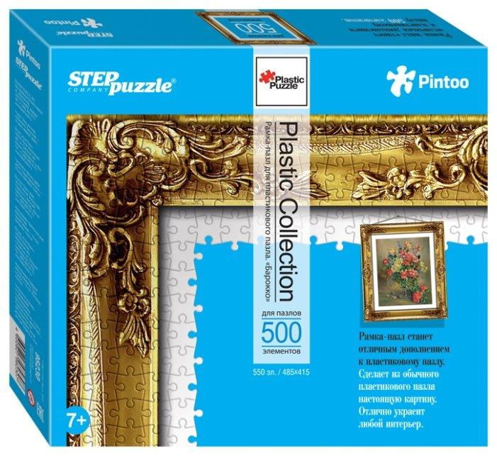 Рамка для пазлов Step puzzle Plastic Collection Барокко (98230), 550 дет.
