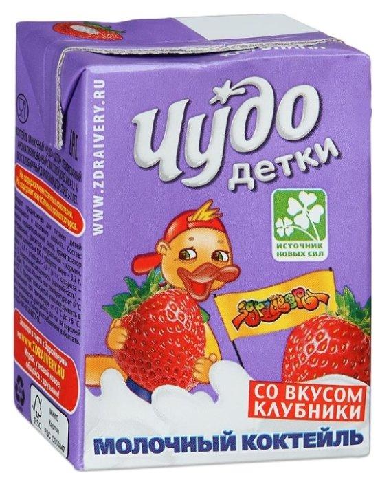 Молочный коктейль Чудо детки Клубника (Tetra Pak), c 3 лет