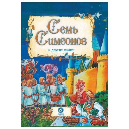 Купить Семь Симеонов и другие сказки, Учитель, Детская художественная литература