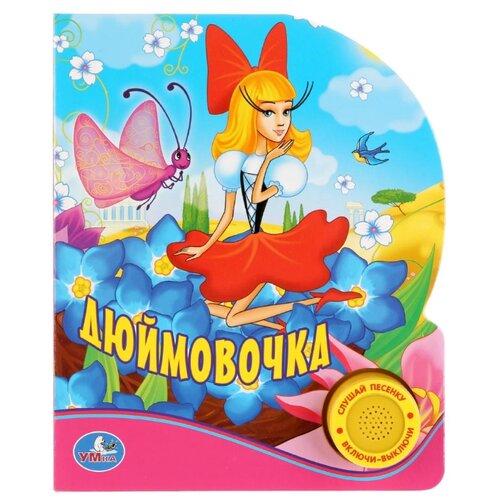 Купить Андерсен Г.-Х. Дюймовочка , Умка, Детская художественная литература