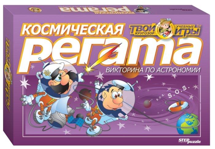 Набор настольных игр Step puzzle Космическая регата (Твой кругозор)