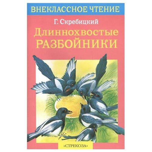 Скребицкий Г. Длиннохвостые разбойникиДетская художественная литература<br>