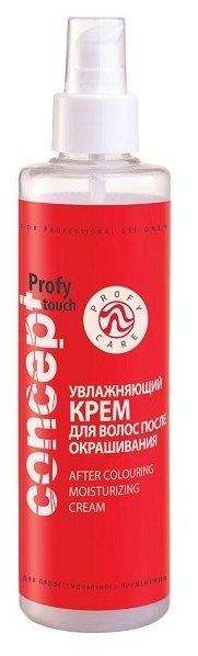Concept Profy Touch Увлажняющий крем для волос после окрашивания