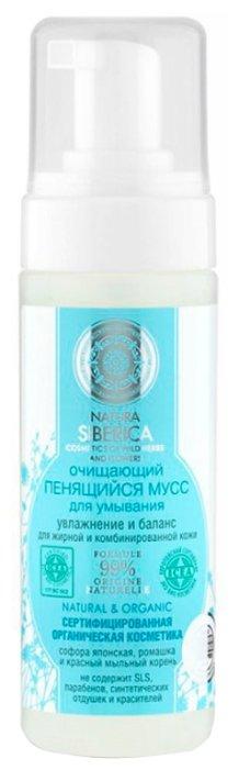Natura Siberica мусс для умывания очищающий пенящийся для жирной и комбинированной кожи Увлажнение и баланс