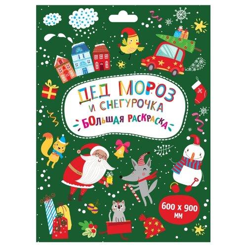 Купить Malamalama Большая раскраска Дед Мороз и Снегурочка, Раскраски