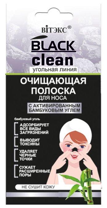 Витэкс Black Clean очищающие полоски для носа с активированным бамбуковым углем