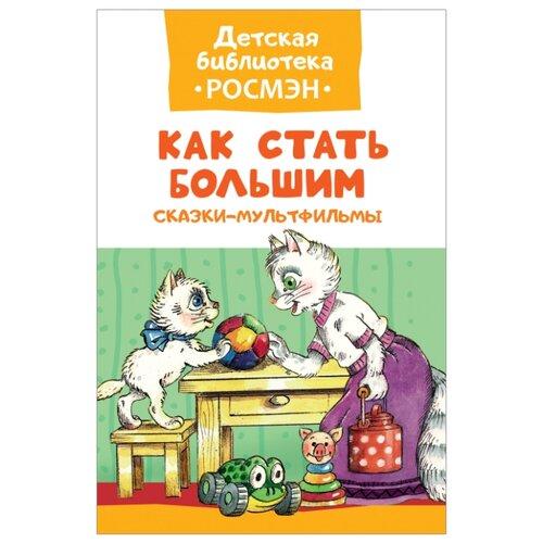 Купить Детская библиотека Росмэн. Как стать большим. Сказки-мультфильмы, РОСМЭН, Детская художественная литература