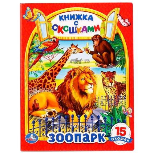 Купить Кузнецова О. Книжка с окошками. Зоопарк. 15 окошек , Умка, Книги для малышей