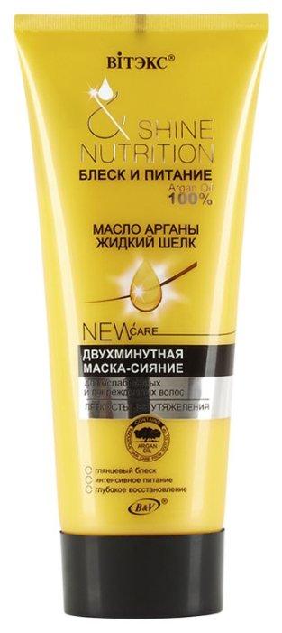 Витэкс Блеск и питание Двухминутная маска-сияние Масло арганы + жидкий шелк для ослабленных, поврежденных волос