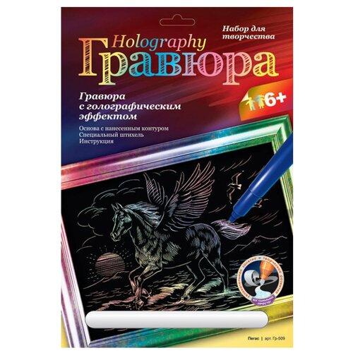 Купить Гравюра LORI Пегас (Гр-509) цветная основа с голографическим эффектом, Гравюры