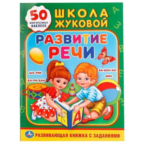 Купить Жукова М.А. Школа Жуковой. Развитие речи (обучающая активити +50) , Умка, Учебные пособия