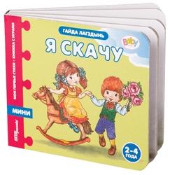 Step puzzle Книжка-игрушка Мои первые стихи. Я скачу