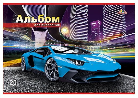 Альбом для рисования Апплика Синий спорткар 29.7 х 21 см (A4), 20 л.