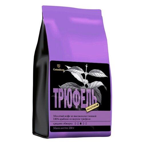 Кофе молотый Gutenberg Трюфель ароматизированный, 250 г чай листовой gutenberg марокканский апельсин черный ароматизированный 500 г