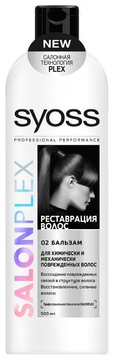 Syoss бальзам Salonplex Реставрация волос для химически и механически поврежденных волос