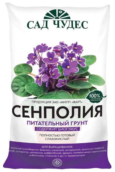 Грунт Сад Чудес Сенполия 2.5 л.