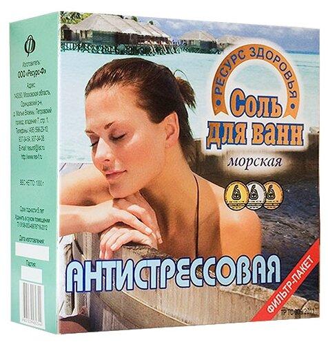 Купить Ресурс Здоровья Соль для ванн Антистрессовая, 1 кг по низкой цене с доставкой из Яндекс.Маркета (бывший Беру)