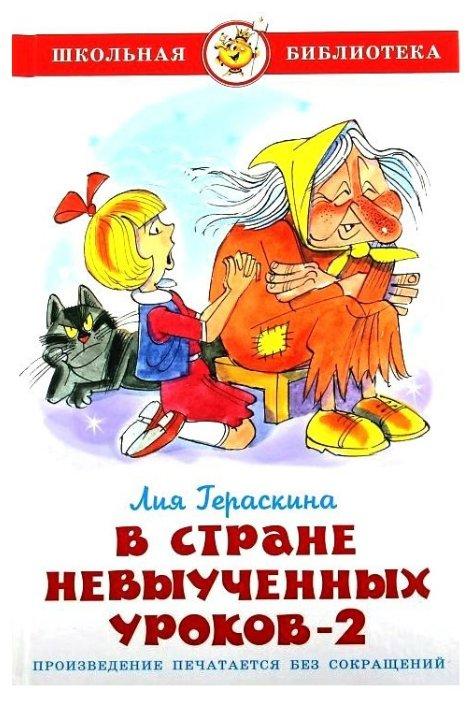 Гераскина Л.Б.
